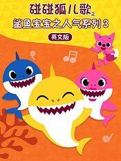碰碰狐儿歌之鲨鱼宝宝之人气系列第三季