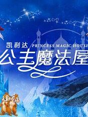 公主魔法屋