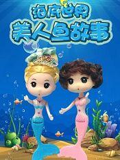 海底世界美人鱼故事