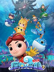 猪猪侠之深海小英雄 第二季