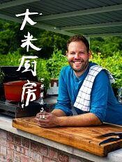大米厨房世界美食之旅