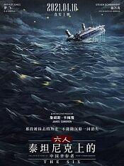 六人泰坦尼克上的中国幸存者