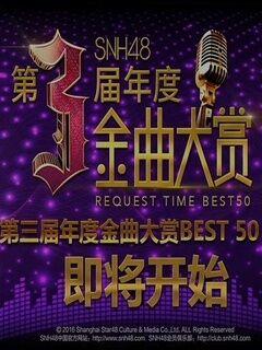 SNH48第三届年度金曲大赏