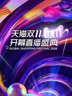 湖南卫视双十一开幕盛典