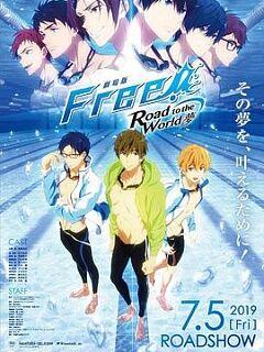 男子游泳部剧场版通往世界的路之梦