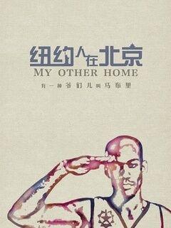 纽约人在北京