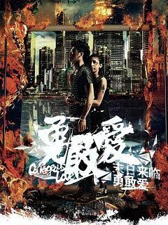 勇敢爱——美好2012