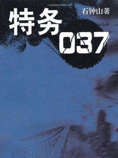 特务037