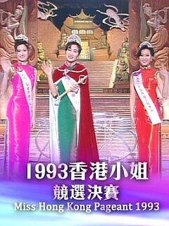 1993香港小姐競選