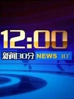 央视新闻30分