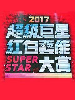 2017超级巨星红白艺能大赏