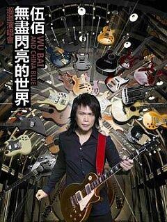 伍佰&chinablue无尽闪亮的摇滚全经典世界巡回演唱会